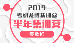 2019考研半年集训营-英数班