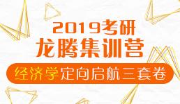 2019考研经济学定向启航三套卷(专业课+双科公共课)