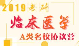 2019考研临床医学A类名校协议班