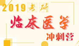 2019考研临床医学冲刺营
