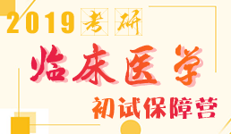 2019考研临床医学初试保障营