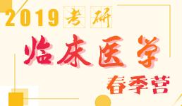 2019考研临床医学春季营