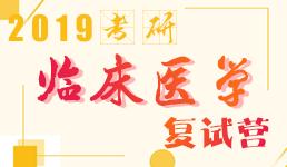 2019考研临床医学复试营
