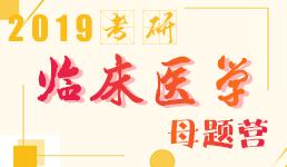 2019考研临床医学母题营