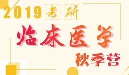 2019考研临床医学秋季营