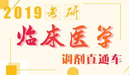 2019考研临床医学调剂直通车