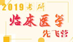 2019考研临床医学先飞营