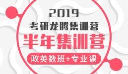 2019考研半年集训营-全科