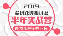 2019考研半年集训营-全科(含暑期实战营)