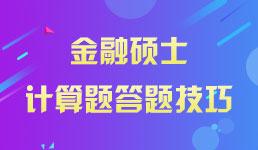 2019考研金融硕士专业计算题大题技巧