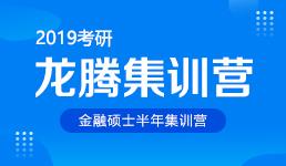 2019考研金融硕士半年定向集训营(单科)
