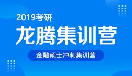 2019考研金融硕士冲刺集训营(单科)