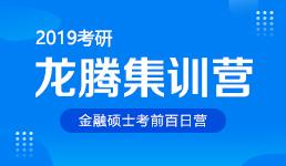 2019考研金融硕士考前百日定向集训营(单科)