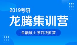 2019考研金融硕士考前决胜营(单科)