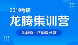 2019考研金融硕士秋季提分定向营(全科)
