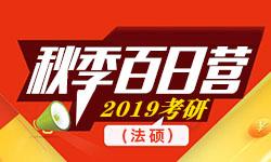 2019考研法律硕士秋季百日集训营(全科)