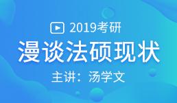 2019考研漫谈法硕现状