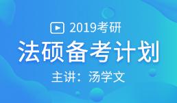 2019考研法硕备考计划