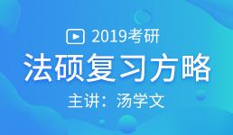 2019考研法硕复习方略