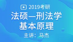 2019考研法硕—刑法学基本原理