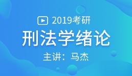 2019考研法硕—刑法学绪论