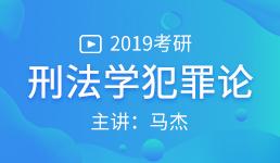 2019考研 法硕—刑法学犯罪论