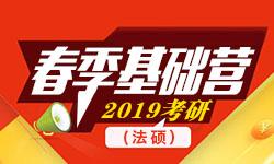 2019考研法律硕士春季基础营(二科)