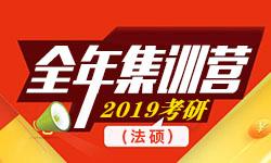 2019考研法律硕士全年定向集训营(单科)