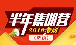 2019考研法律硕士半年集训营(二科)