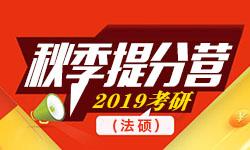 2019考研法律硕士秋季提分营(二科)