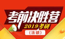 2019考研法律硕士考前决胜营(二科)