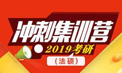 2019考研法律硕士冲刺集训营(二科)