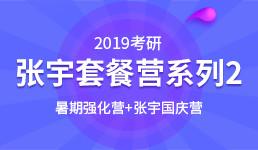 张宇套报营单科(暑期强化营+国庆营)