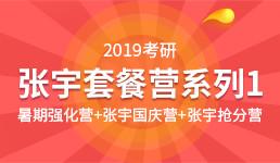 张宇套报营单科(暑期强化营+国庆营+抢分营)