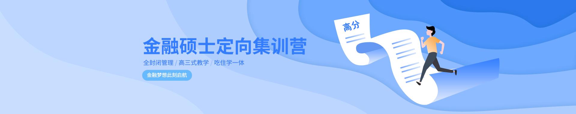 2019考研金融专硕