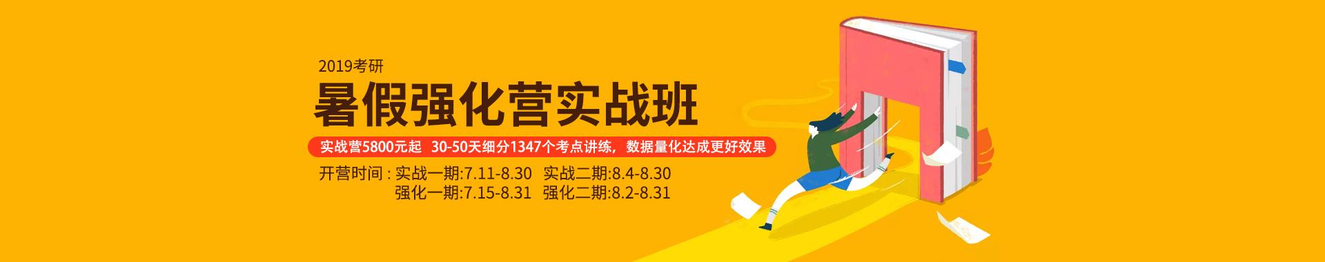 2019考研暑期集训营