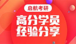 启航考研-王梓儒学员高分经验分享