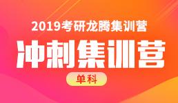 2019考研冲刺集训营—数学班