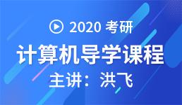 2020考研计算机导学课程