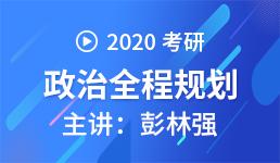2020考研政治讲座