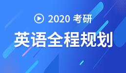 启航2020考研英语全程规划