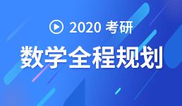 启航2020考研数学全程规划