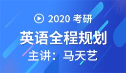 启航2020考研英语全程规划(马天艺)