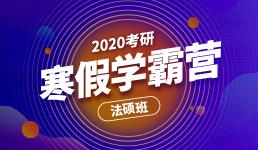 2020考研寒假学霸营—法硕班(二期)