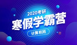 2020考研寒假学霸营—计算机班(各3期)