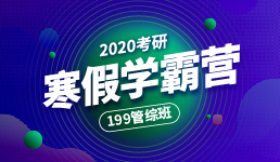 2020考研寒假学霸营—199管综班(各2期)