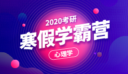 2020考研寒假学霸营—心理学班(各2期)