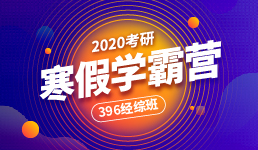 2020考研寒假学霸营—396经综班(各2期)