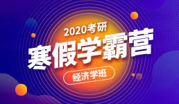 2020考研寒假学霸营—经济学班(各3期)