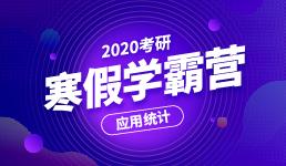 2020考研寒假学霸营—应用统计(各3期)
